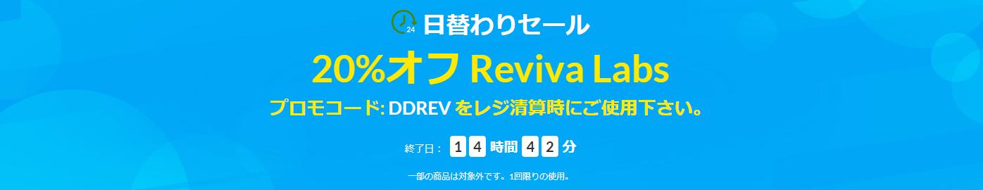 Reviva Labs20%オフセール