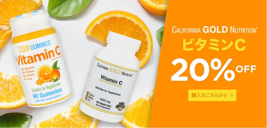 CGN, GOLD ビタミンC
