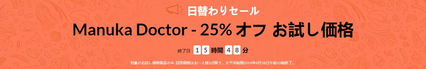 Manuka Doctor25%オフ