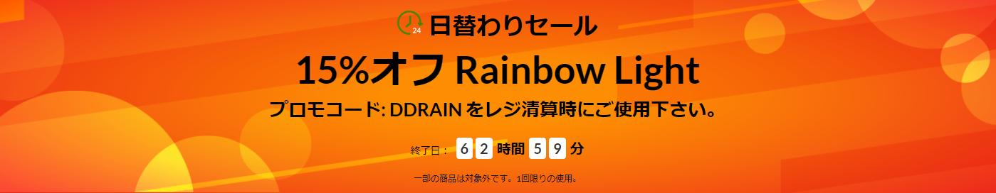 Rainbow Lightセール
