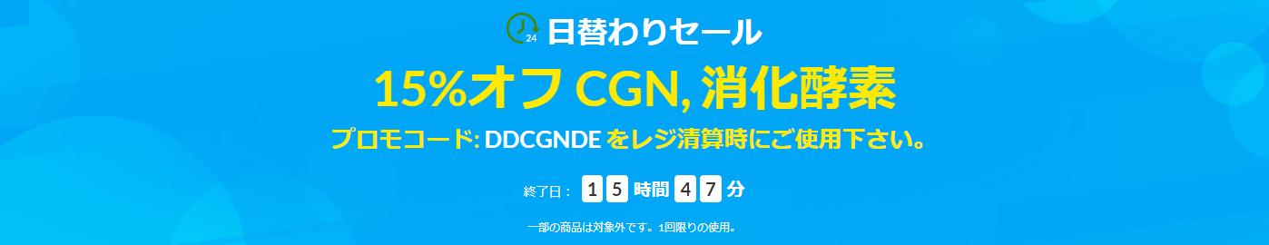 CGN消化酵素15%オフ