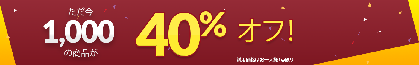 1000商品40%オフ