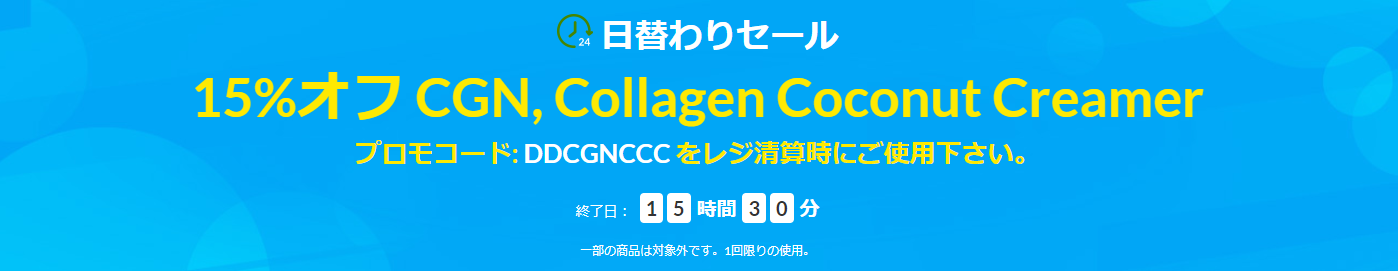 CGN Collagen Coconut Cream