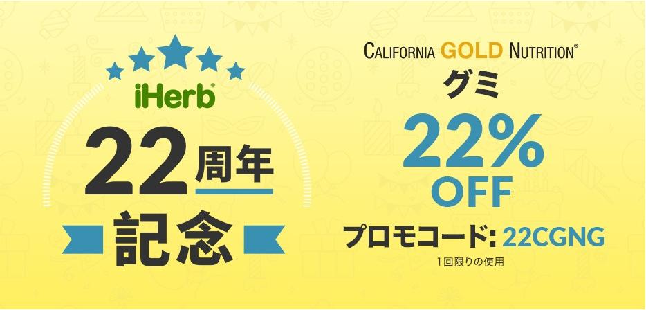 iHerb22周年セール