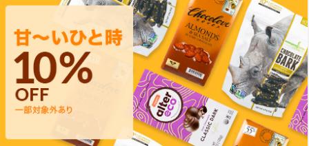 チョコレート商品10%オフ