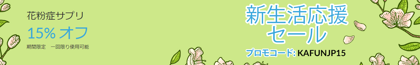 花粉症サプリ15%オフ