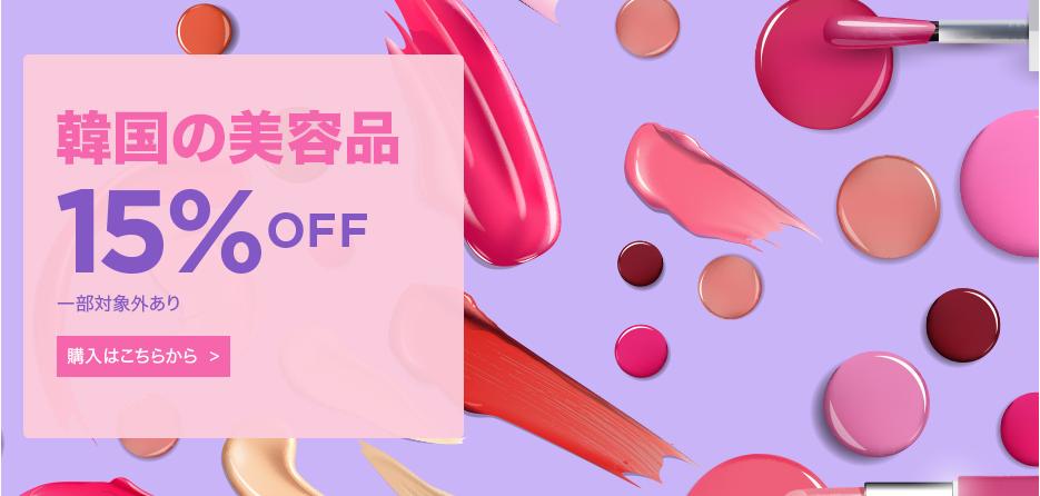 韓国の美容品セール