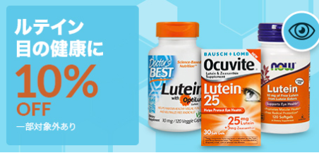 ルテイン目の健康商品10%オフ