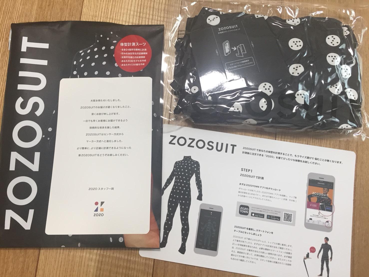 ZOZOスーツを注文すると届けられる中身