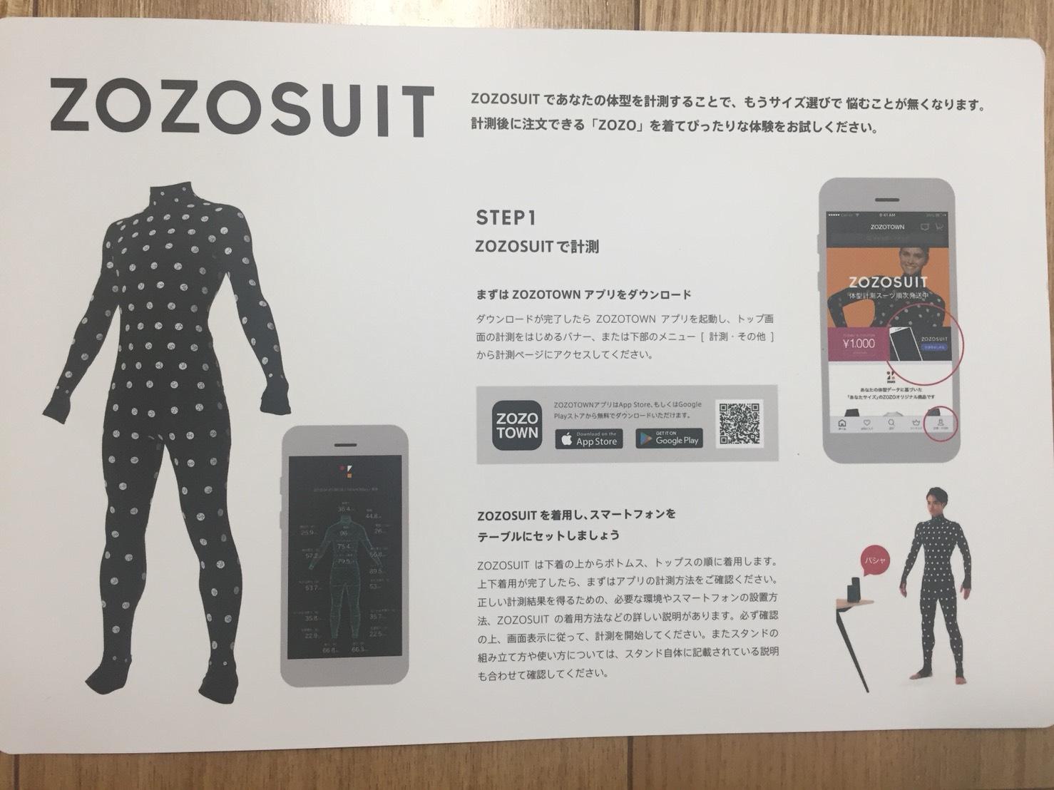 ZOZOスーツの使い方