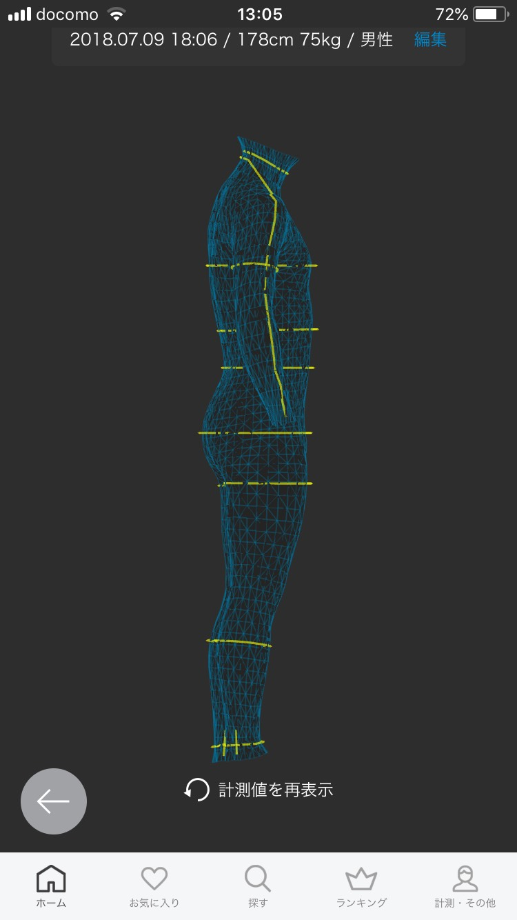 ZOZOスーツで計測したモデル。(側面から)