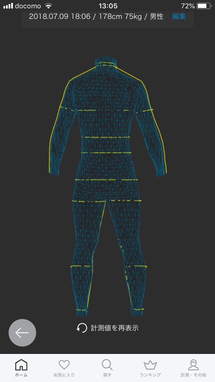 ZOZOスーツで計測したモデル(背面から)