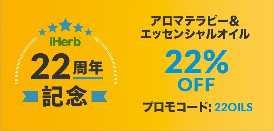 22周年記念日替わり22%オフ:2018年9月6日~