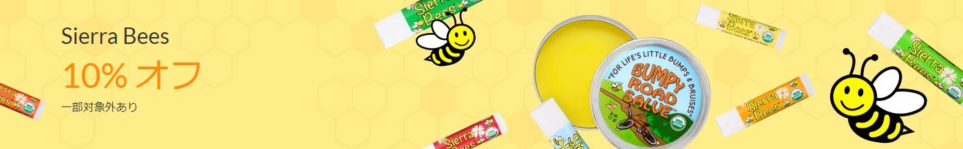Sierra Bees10%オフ