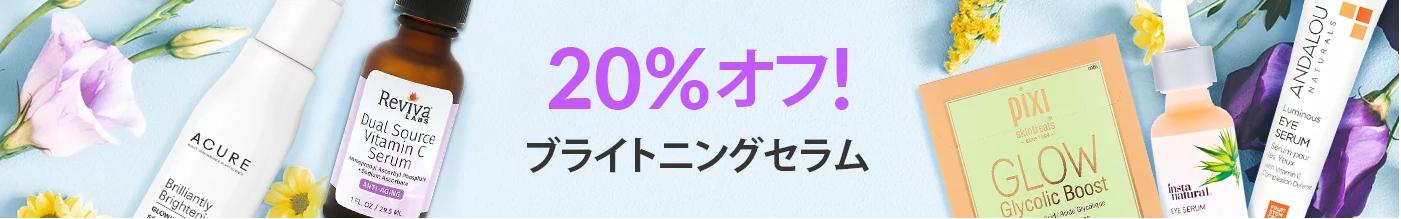 ブライトニングセラム20%オフ