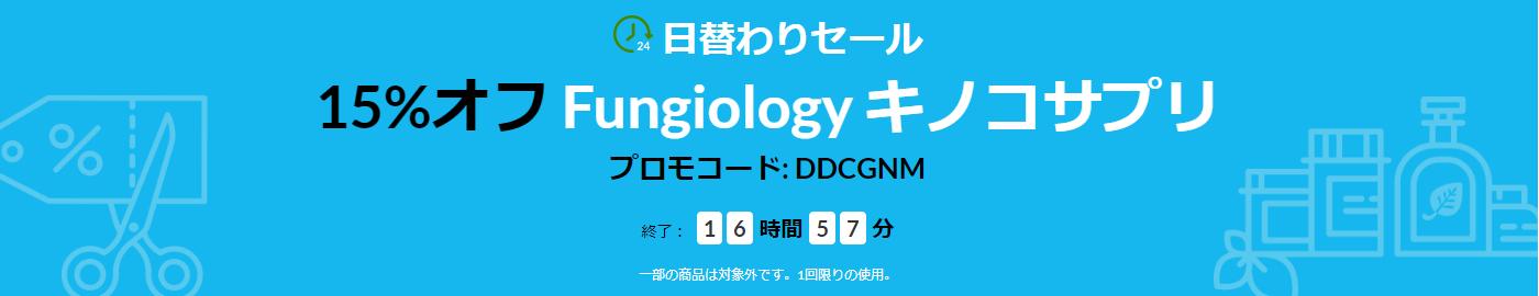 Fungiologyキノコサプリ15%オフ