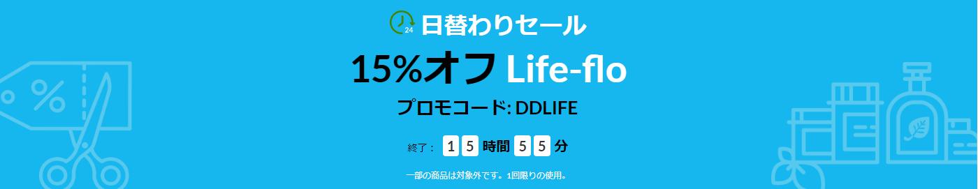 Life-floセール