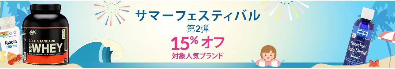 サマーフェスティバル15%オフ