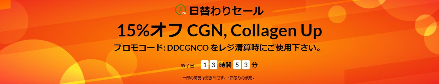 CGNコラーゲン