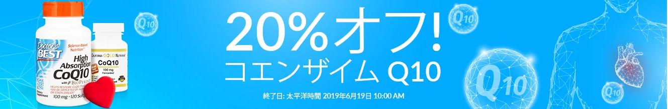 コエンザイムQ10 20%オフ