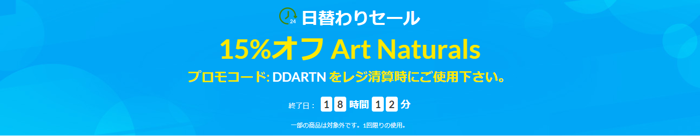 Art Naturals15%オフ