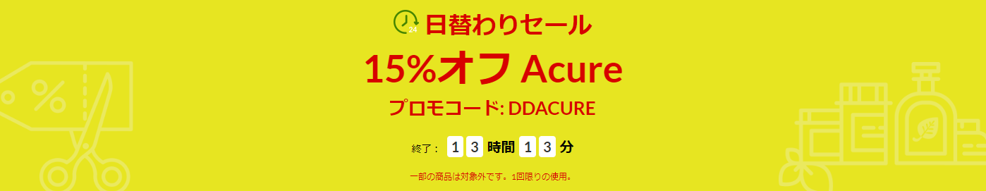 Acure15%オフ