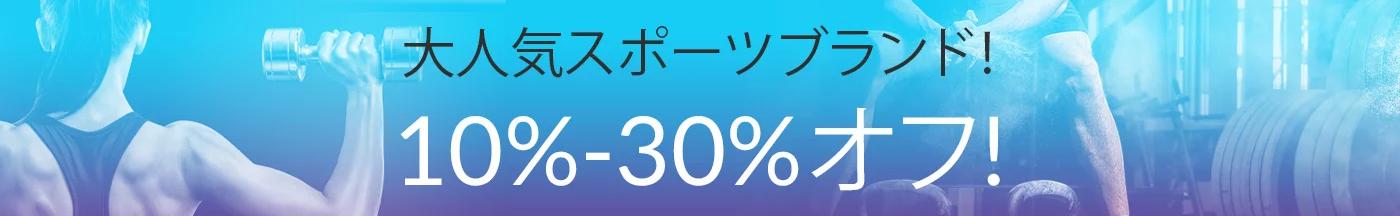 大人気スポーツブランド10~30%オフ