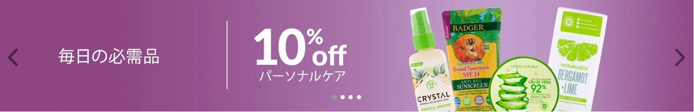 バス&パーソナル10%オフ