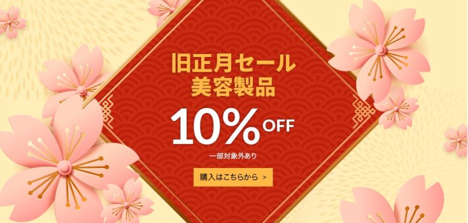 旧正月セール美容製品10%オフ