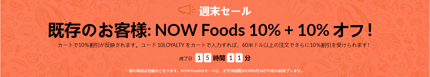 Now Foods最大20%オフ