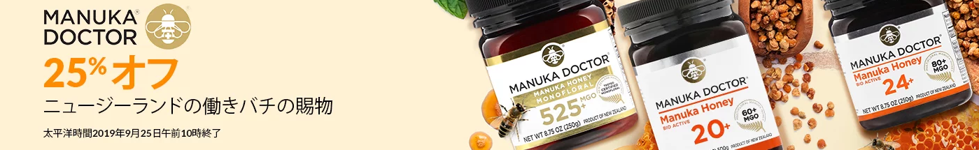 ManukaDoctor25%オフ