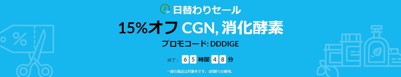 CGN消化酵素