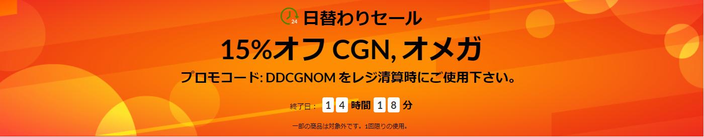 CGNオメガ15%オフ