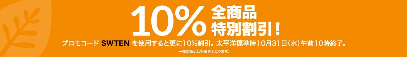 全品10%オフ