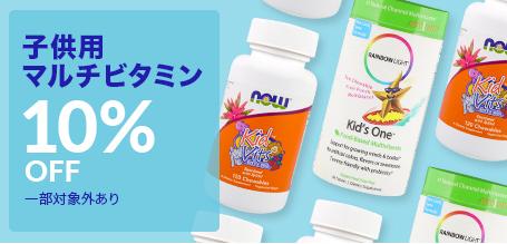 子供用マルチビタミン10%オフ