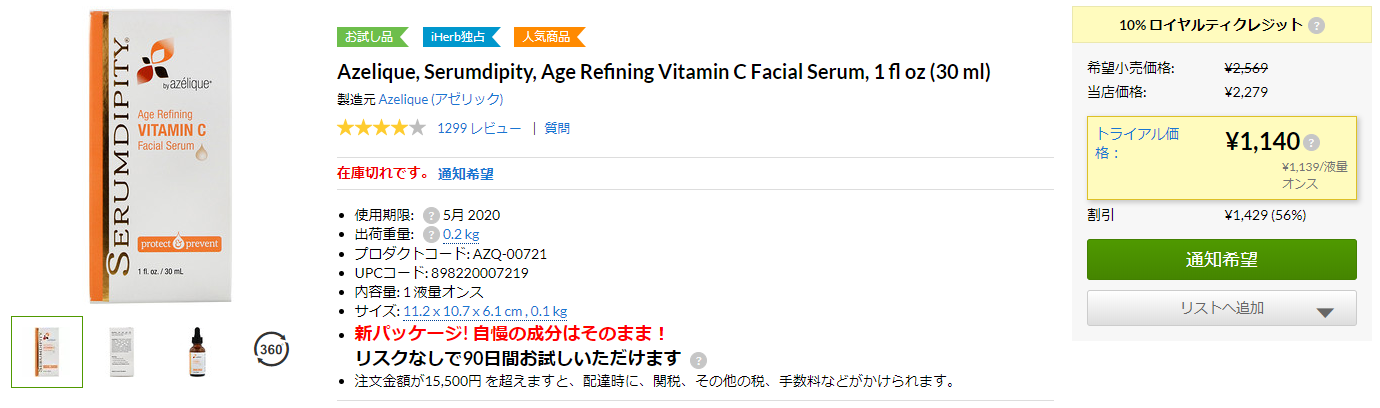 Azelique VitaminC