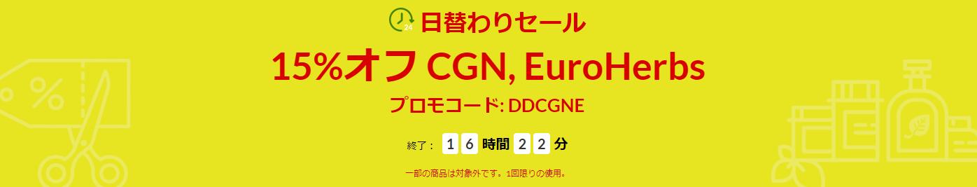 CGN EuroHerbs
