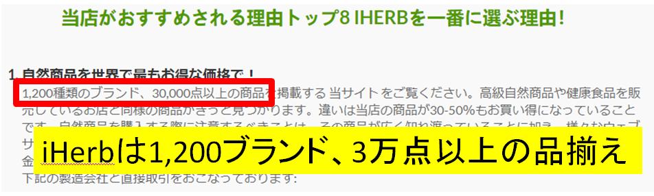 iHerbは1200ブランド3万点の取り扱いがあります。