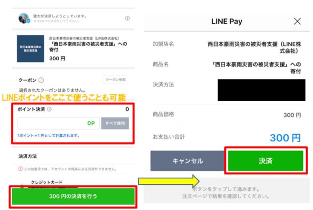 LINE Payで寄付するタイミングでLINEポイントを使うこともできます。