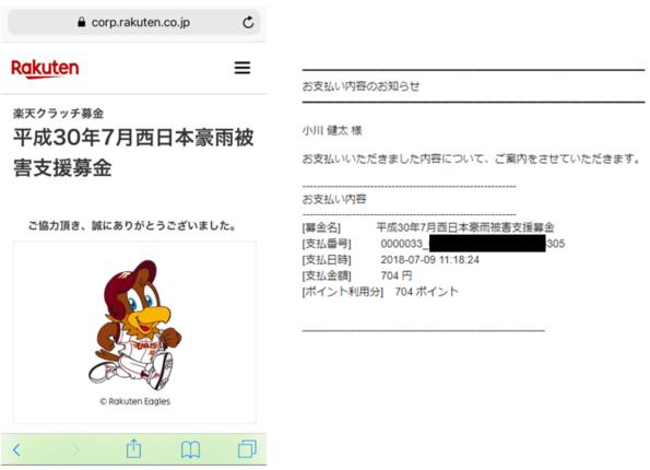 募金完了。メールで詳細が届きます。「支払い番号」がわかる形でスクショを取ってLINE@に送ってください。