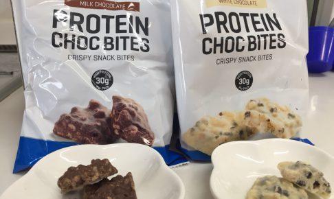 プロテインチョコバイトの実食レビュー