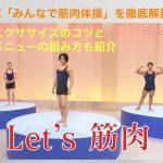 NHKみんなで筋肉体操