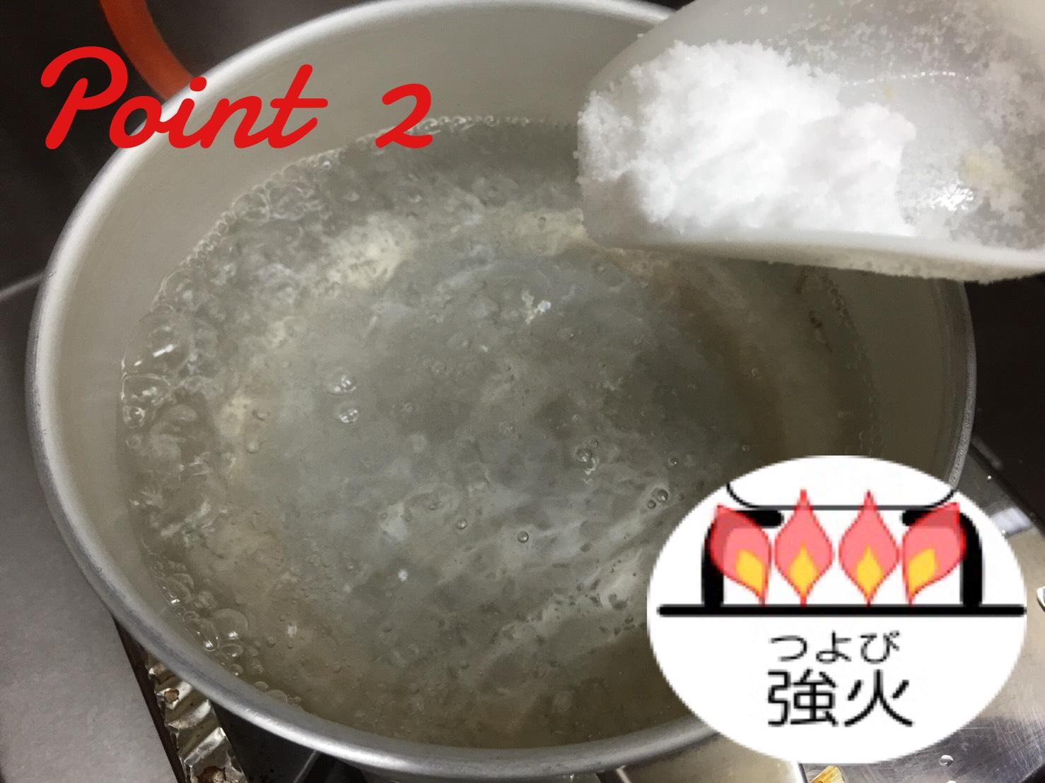 茹で汁に砂糖を加える
