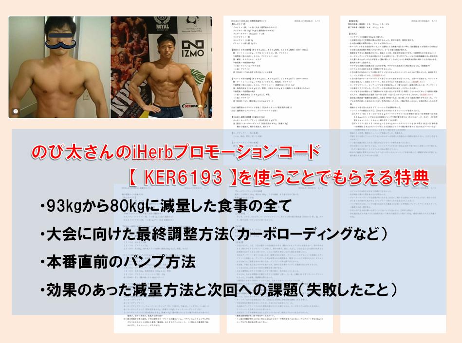筋トレ歴1年半で東日本オープン3位!「膝の靱帯のび太君」と2時間半の胸トレ内容の全て。iHerb購入特典も見逃すな!