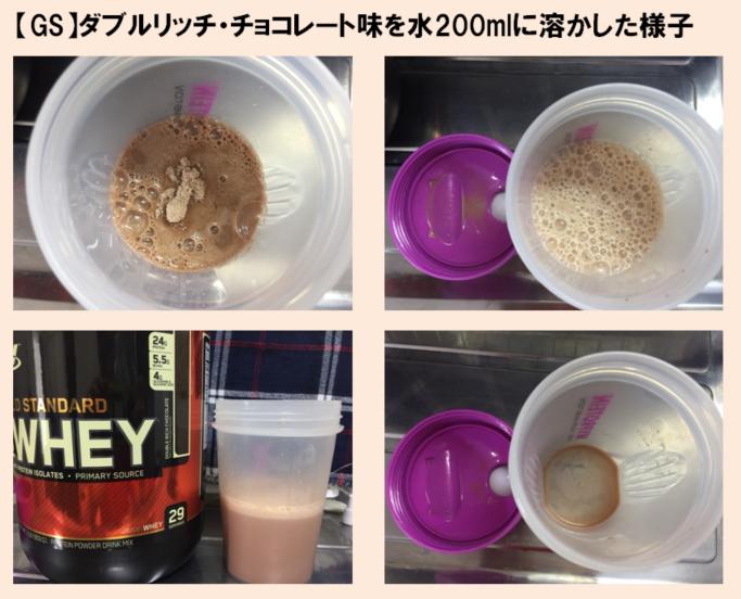 ダブルリッチチョコレート味を200mlの水に溶かした様子