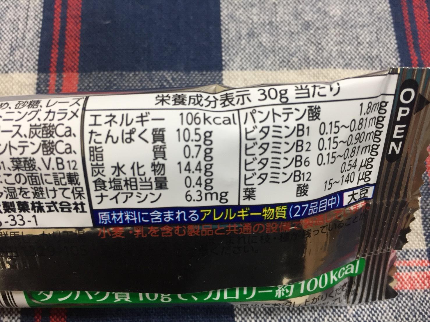 inバー:グラノーラ味の成分表