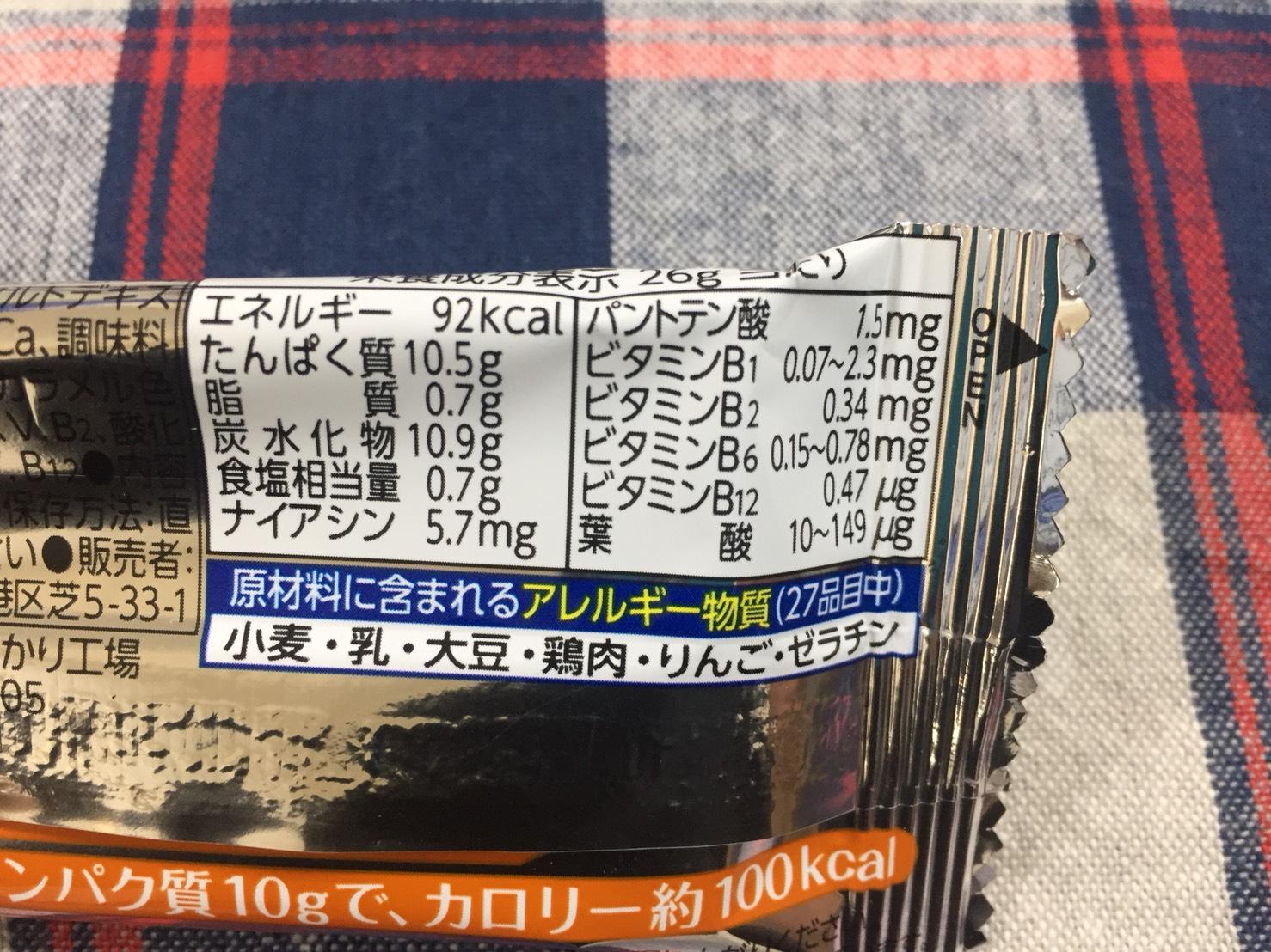 inバー:ヘルシーチキン味の成分表