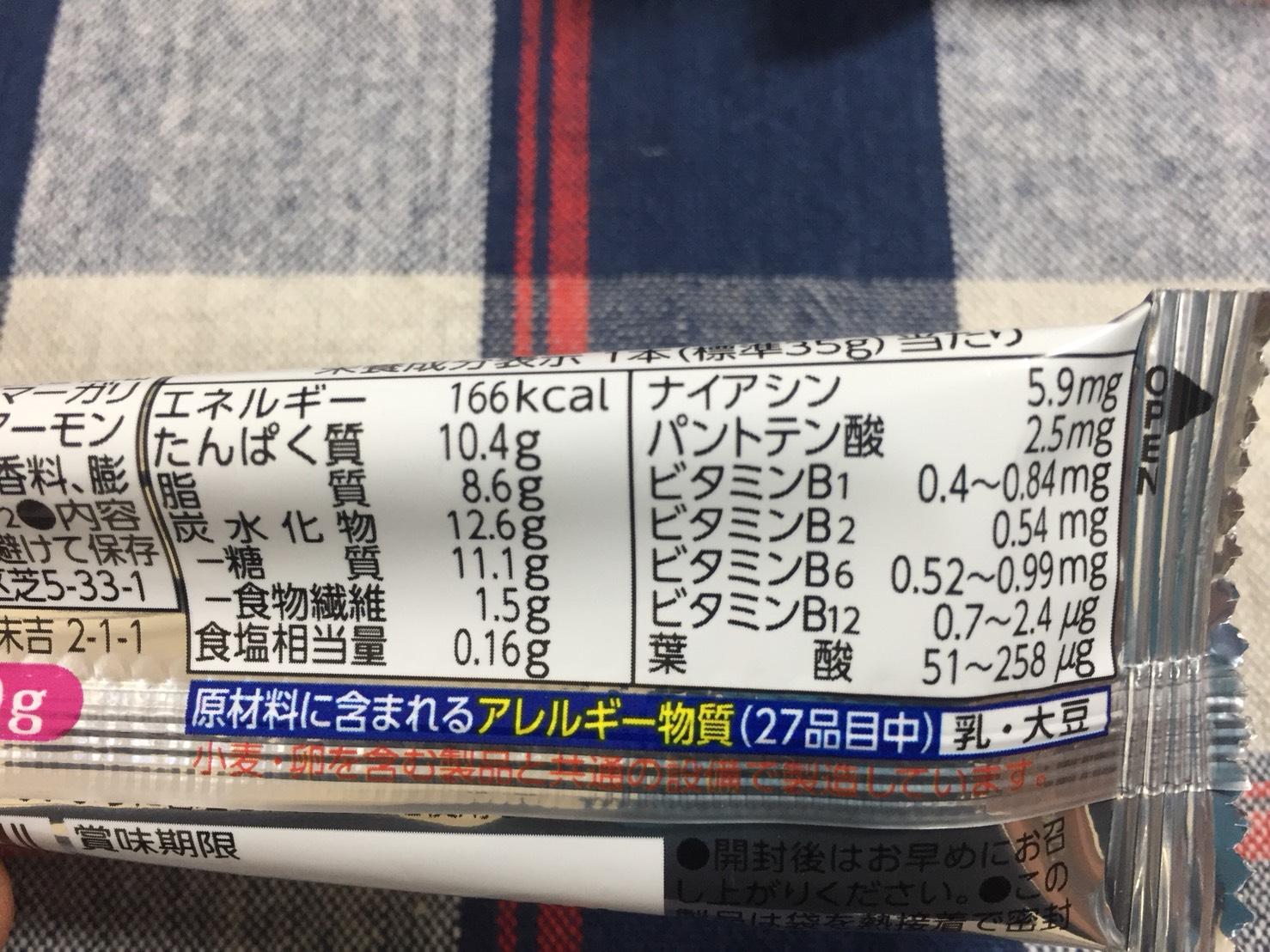 inバー:ベイクドチョコ味の成分表