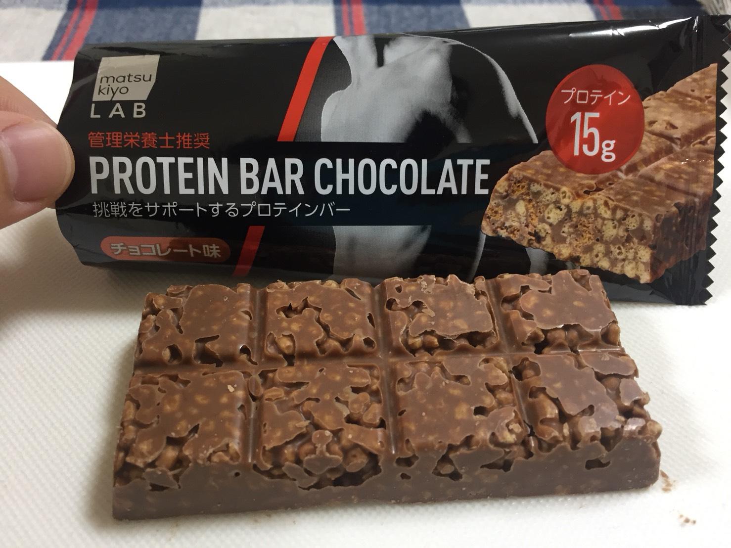 マツキヨラボ:プロテインバーチョコレート
