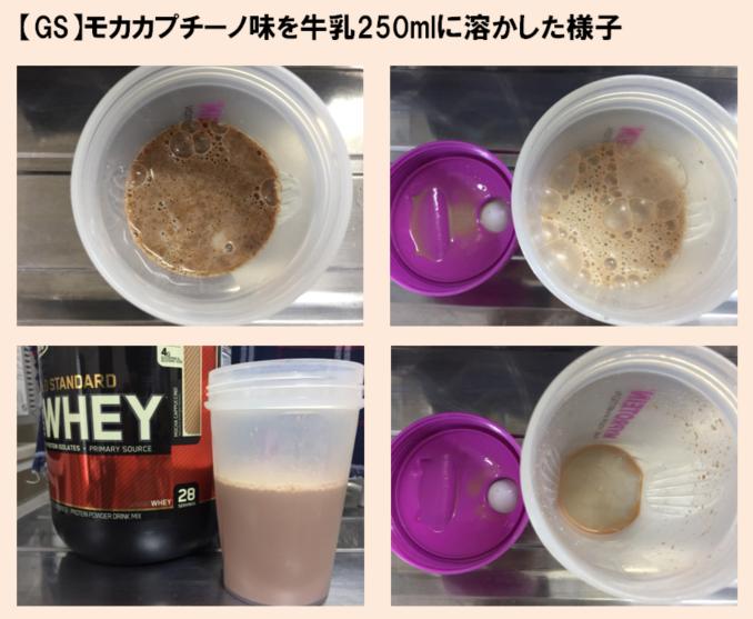 モカカプチーノ味を250mlの無脂肪牛乳で溶かします。